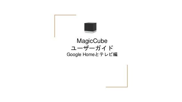 MagicCube ユーザーガイド Google Homeとテレビ編
