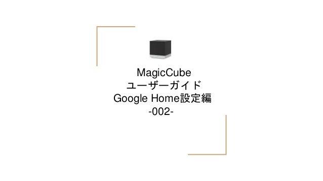 MagicCube ユーザーガイド Google Home設定編 -002-