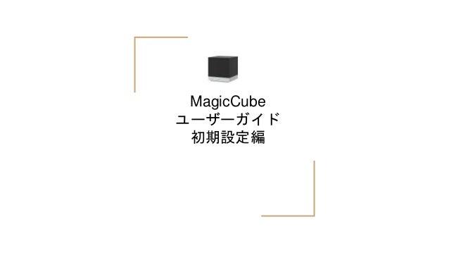 MagicCube ユーザーガイド 初期設定編