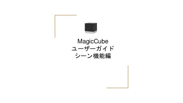 MagicCube ユーザーガイド シーン機能編
