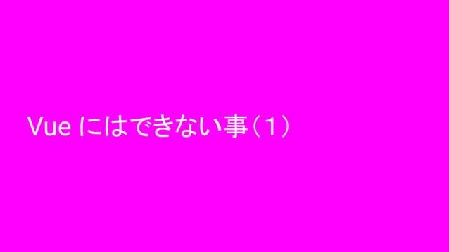 Vue にはできない事(1)
