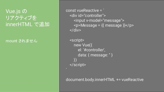 """mount されません Vue.js の リアクティブを innerHTML で追加 const vueReactive = ` <div id=""""controller""""> <input v-model=""""message""""> <p>Messag..."""
