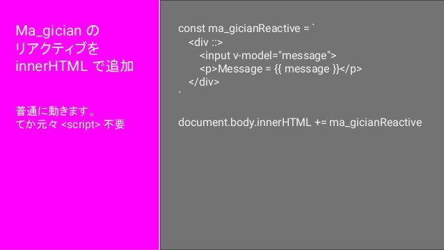 """Ma_gician の リアクティブを innerHTML で追加 const ma_gicianReactive = ` <div ::> <input v-model=""""message""""> <p>Message = {{ message }..."""