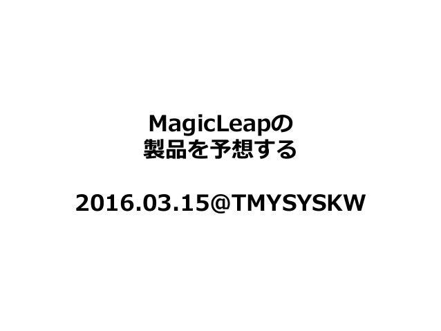 MagicLeapの 製品を予想する 2016.03.15@TMYSYSKW