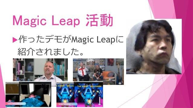 Magic Leap 活動 LAで開催したカンファレンスに参加。