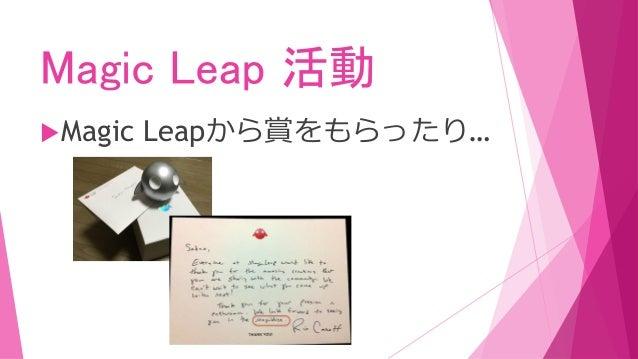 Magic Leap 活動  いろんなイベント でMagic Leapの話を させていただきました。