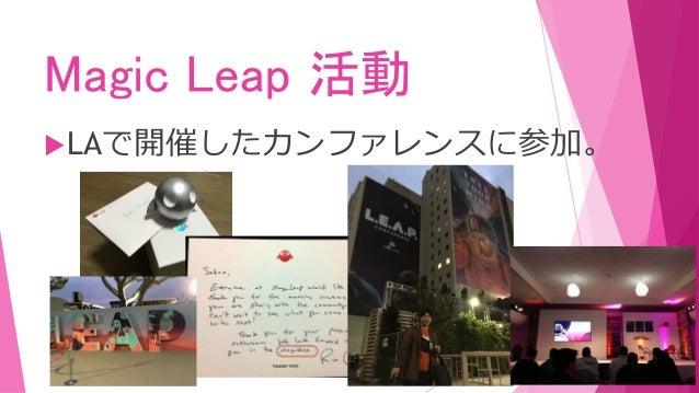 Magic Leap One の概要 Magic Leap Oneとは?