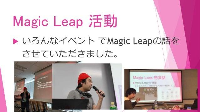 Magic Leap One の概要 Magic Leap Oneとは? ヘッドマウントディスプレイ型の複合現実 ウェアラブルコンピューター