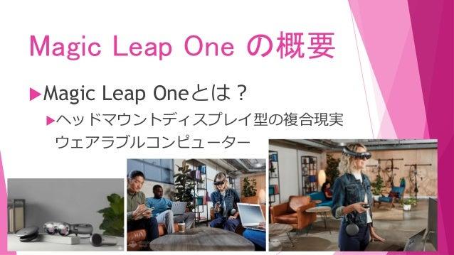 Magic Leap One の概要 Magic Leap Oneとは? OS