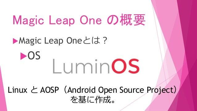 Magic Leap One の概要 Magic Leap Oneとは? 主なソフトウェア Helio Webブラウザ。従来のサイトの閲覧から、 空間を活かした(Magic Leapが提供して いるライブラリを使用。)サイトの閲覧 もできる。