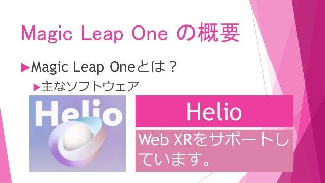 Magic Leap One の概要 Magic Leap Oneとは? 様々なソフトウェアがあります。