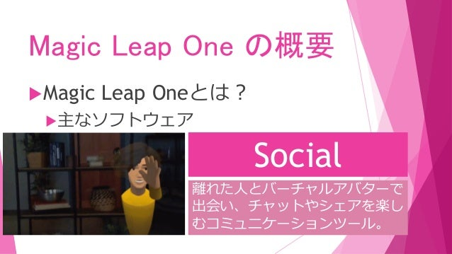 Magic Leap One の概要 事例