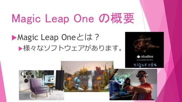 Magic Leap One の概要 事例 BNPパリバグループ(金融系)が採用した テレポート会議ツール DARE