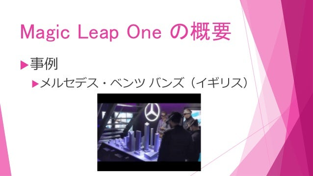 Magic Leap One の概要 Magic Leap Oneとは? Lightwear, Lightpack, Control が 基本の構成。
