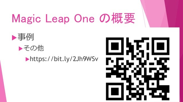 Magic Leap One の概要 Magic Leap Oneとは? Lightwear Lightpack Control