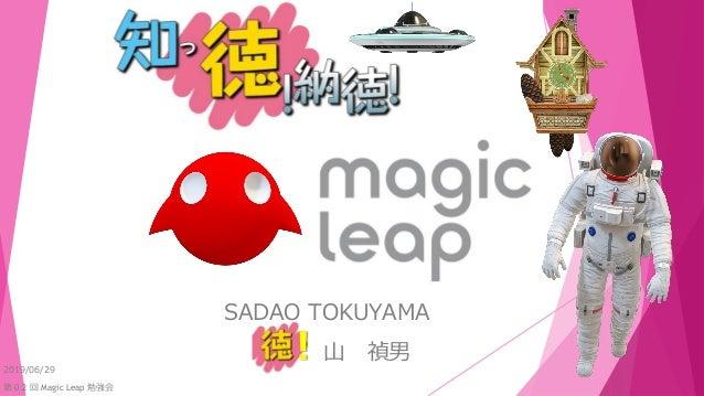 アジェンダ 自己紹介 Magic Leap One の概要 Magic Leap One アプリケーション開発について  Unity開発 L.E.A.P.カンファレンスについて Magic Leap Future について