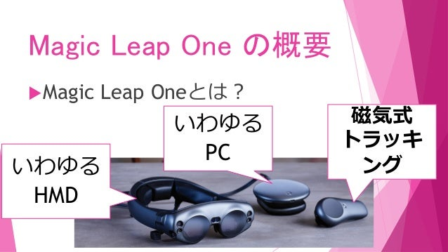 Magic Leap One の概要 Magic Leap Oneとは? NTT DoCoMoから Magic Leapデバイスを リリースしたい想いはある模様。