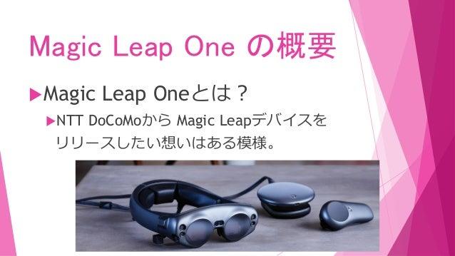 Magic Leap One の概要 Magic Leap の 特徴 空間認識