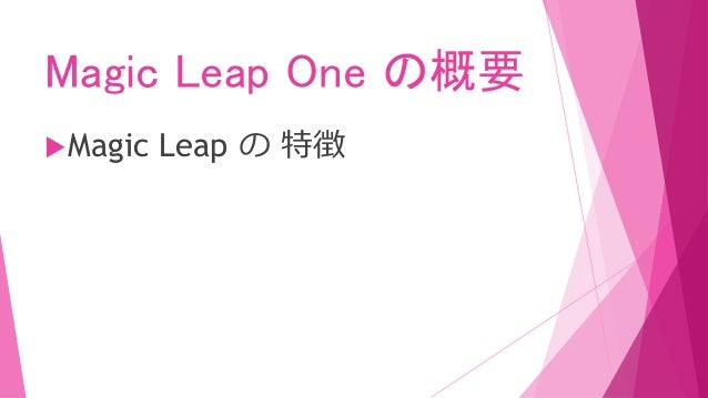 Magic Leap One の概要 Magic Leap の 特徴 空間認識 空間内にあるオブジェクトの認識が可能。