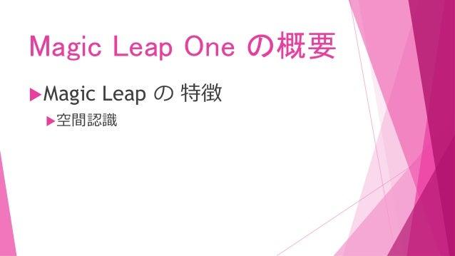 Magic Leap One の概要 Magic Leap の 特徴 6DoF コントローラー