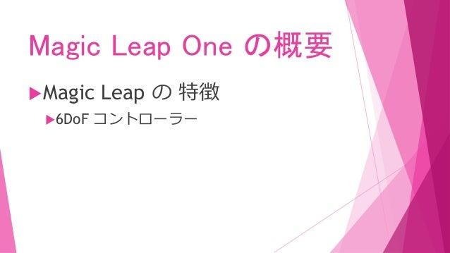 Magic Leap One の概要 Magic Leap の 特徴 ハンドトラッキング(指、手の甲、手首…)