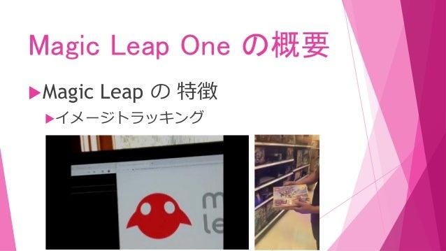 Magic Leap One の概要 Magic Leap の 特徴 Magic Leap Mobile App