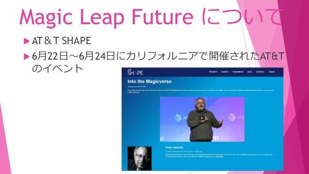 Magic Leap Future について 開発環境
