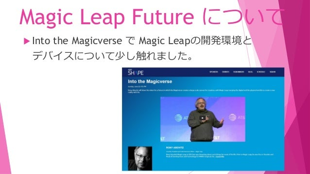 Magic Leap Future について 開発環境 今年中に以下の開発ツールをリリースする予定です。