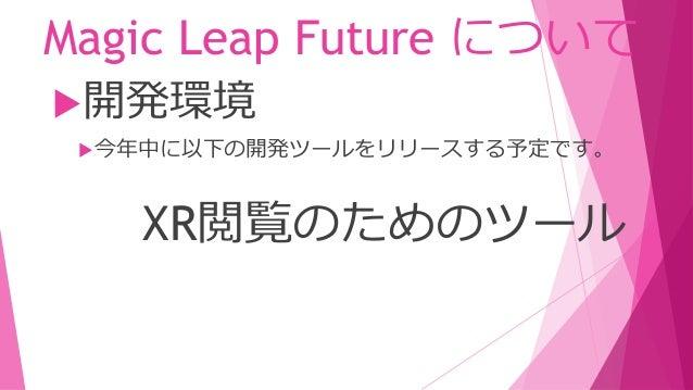 Magic Leap Future について 開発環境 デバイス