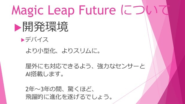 知っ徳! 納徳!Magic Leap 《第0.2回 Magic Leap 勉強会》