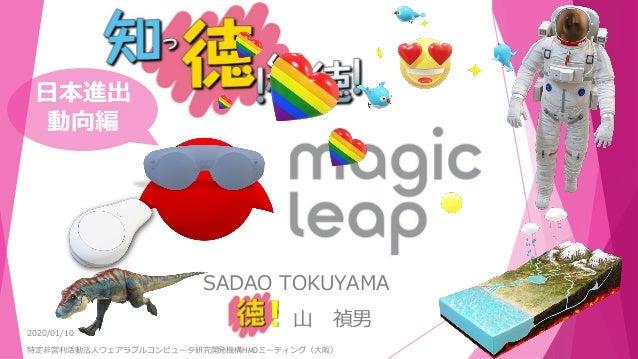 SADAO TOKUYAMA !山 禎男 2020/01/10 特定非営利活動法人ウェアラブルコンピュータ研究開発機構HMDミーティング(大阪) 日本進出 動向編