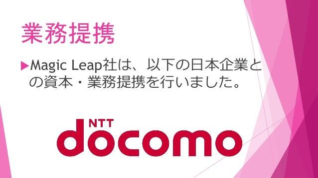 業務提携 Magic Leap社は、以下の日本企業と の資本・業務提携を行いました。