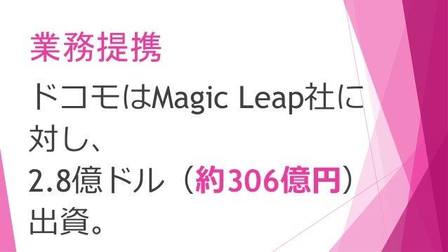 業務提携 ドコモはMagic Leap社に 対し、 2.8億ドル(約306億円) 出資。