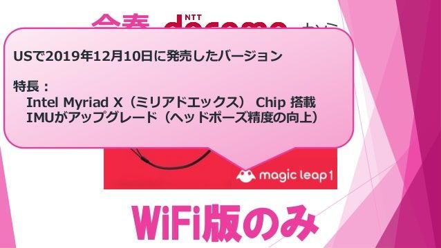 WiFi版のみ 今春、 から USで2019年12月10日に発売したバージョン 特長: Intel Myriad X(ミリアドエックス) Chip 搭載 IMUがアップグレード(ヘッドポーズ精度の向上)