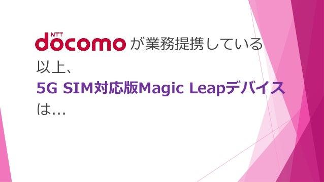 以上、 5G SIM対応版Magic Leapデバイス は... が業務提携している