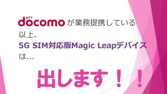 出します!! 以上、 5G SIM対応版Magic Leapデバイス は... が業務提携している