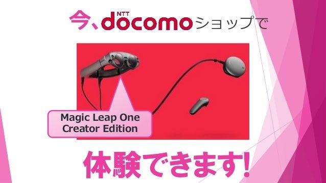 体験できます! 今、 ショップで Magic Leap One Creator Edition
