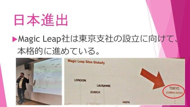 日本進出 Magic Leap社は東京支社の設立に向けて、 本格的に進めている。