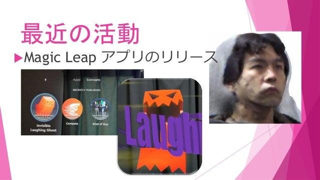 最近の活動 Magic Leap アプリのリリース
