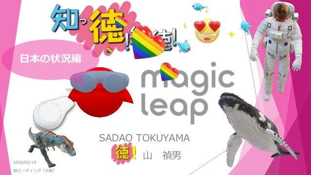 SADAO TOKUYAMA !山 禎男 2020/02/19 XRミーティング(大阪) 日本の状況編