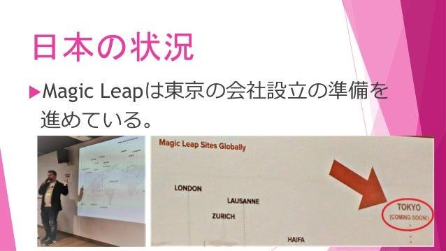 日本の状況 Magic Leapは東京の会社設立の準備を 進めている。