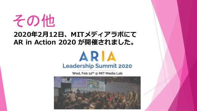 その他 2020年2月12日、MITメディアラボにて AR in Action 2020 が開催されました。