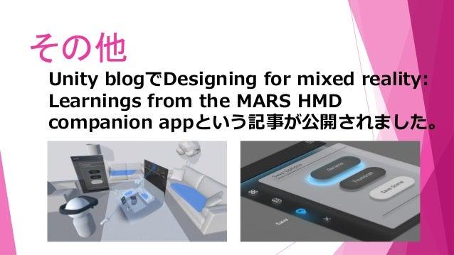 その他 Unity blogでDesigning for mixed reality: Learnings from the MARS HMD companion appという記事が公開されました。