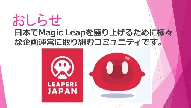 おしらせ 日本でMagic Leapを盛り上げるために様々 な企画運営に取り組むコミュニティです。