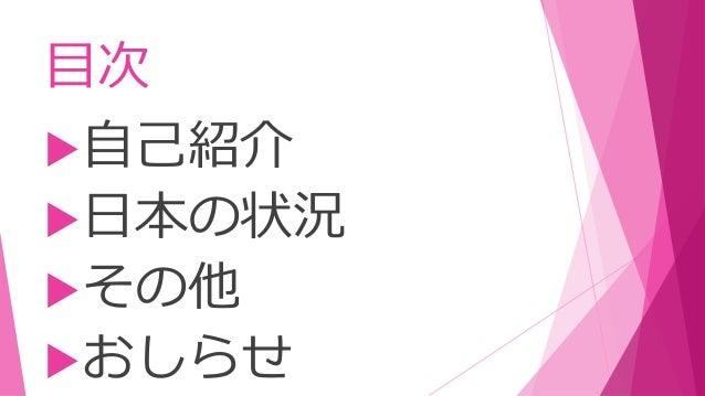 目次 自己紹介 日本の状況 その他 おしらせ