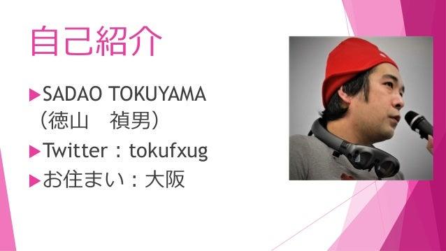 自己紹介 SADAO TOKUYAMA (徳山 禎男) Twitter:tokufxug お住まい:大阪