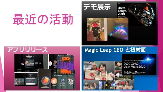 アプリリリース デモ展示 Magic Leap CEO と初対面 最近の活動