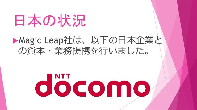 日本の状況 Magic Leap社は、以下の日本企業と の資本・業務提携を行いました。
