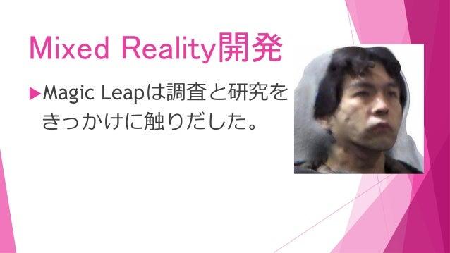 Mixed Reality開発 Magic Leapは調査と研究を きっかけに触りだした。