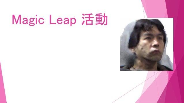Magic Leap 活動